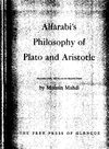 al Farabi&#039;s philosophy of Plato and Aristotle