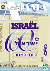 ADAMA N40 - ISRAEL 60 ANS - DITION SPCIAL 2008 - 07/2008 - Le magazine du KKL France