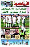 el khabar sportif
