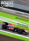 Grand Prix View - F1 Preview Magazine