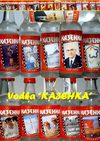 "Vodka ""KA3EHKA"""