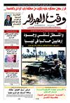 Wakt El Djazair - Quotidien Algerien d&#039;information - Edition N668 du 23/04/2011