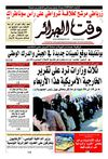 Wakt El Djazair - Quotidien Algerien d&#039;information - Edition N729 du 04/07/2011