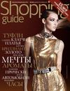 Shopping Guide (  -  ) 2011/2012 