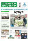 Sremske Novine 2646 16.nov.2011