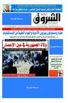 echourouk 10-01-2012 -