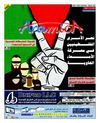 Aramica Newspaper - Issue 189