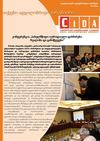 May E-newsletter of the Civil Development Agency (CiDA)