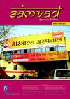 Samvad - April-June 2012