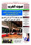 sawt-gharb21-10-2012