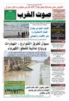 sawt-gharb 14-11-2012