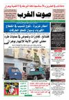 sawt-gharb 15-01-2013