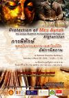 Protect of Mes Aynak (National Assembly Building 2)