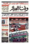 Wakt El Djazair - Quotidien Algerien d&#039;information - Edition N1288 du 28/04/2013