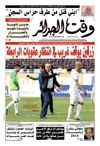 Wakt El Djazair - Quotidien Algerien d&#039;information - Edition N1292 du 04/05/2013