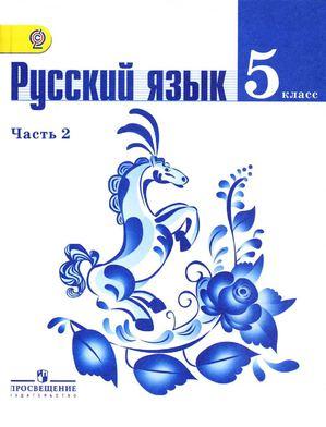 5 Класс Русский Язык Упражнения