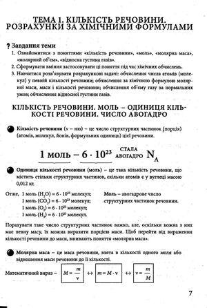 Гдз на 7 Клас Англійська Мова Оксана Карпюк