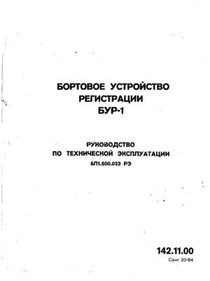 Руководство По Технической Эксплуатации Ми-8 - фото 7