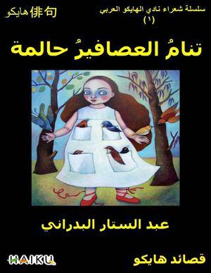 تنام العصافير حالمة عبد الستار البدراني قصائد هايكو
